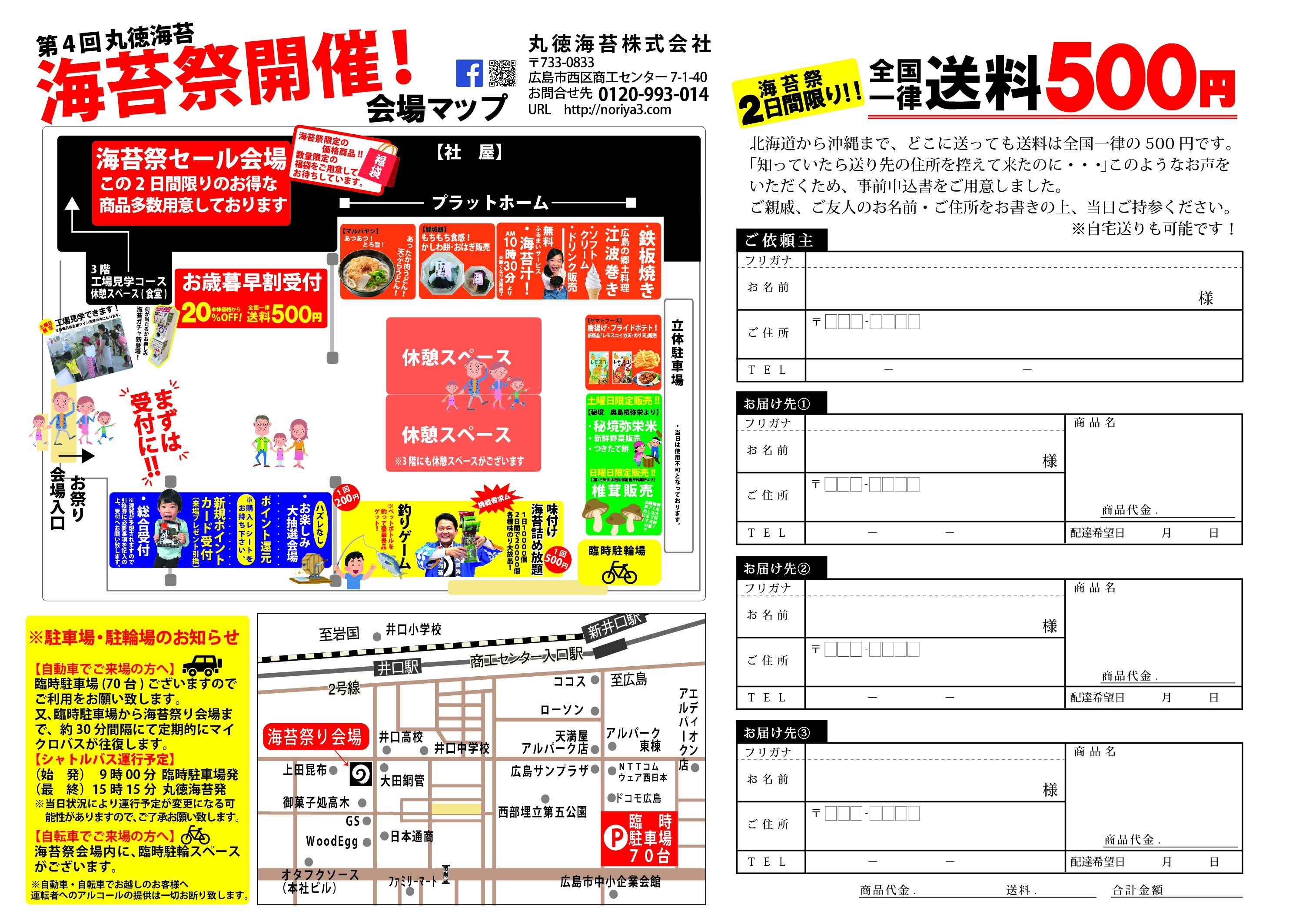 http://marutokunori.jp/news/%E7%AC%AC4%E5%9B%9E%E7%A7%8B%E3%81%AE%E6%B5%B7%E8%8B%94%E7%A5%AD%E3%82%8A_%E6%89%8B%E9%85%8DA3-02.jpg