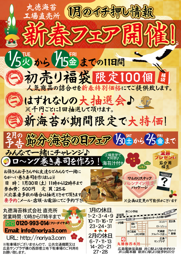直売店・1月のオトク情報-1.jpg