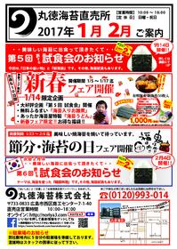2017年1月2月試食会-01.jpg