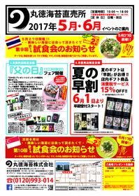 2017年5月6月試食会_社内印刷-01.jpg
