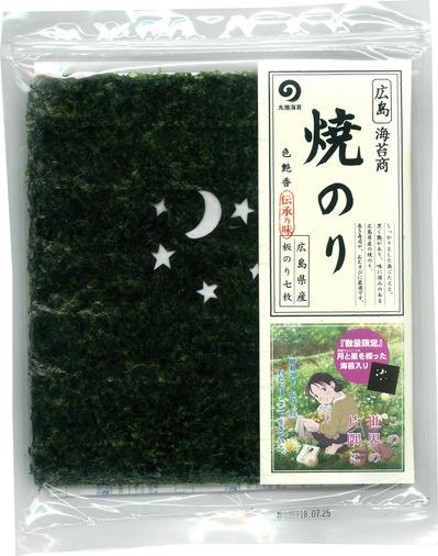 広島県産焼のり7枚(リニューアル).jpg