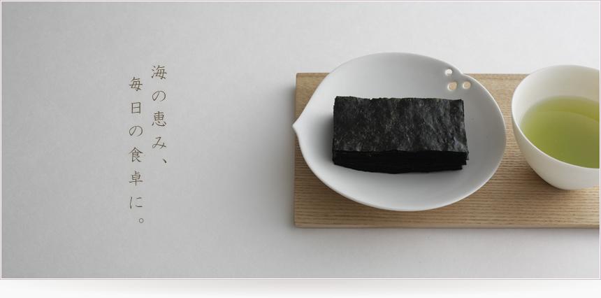 多彩なくらしとともに【丸徳海苔...
